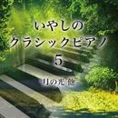 いやしのクラシックピアノ 5~月の光 他/Various Artists