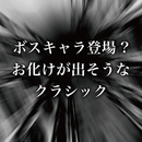 ボスキャラ登場?お化けが出そうなクラシック/Various Artists