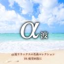 α波リラックスの名曲コレクション 10 疲労回復に/Various Artists