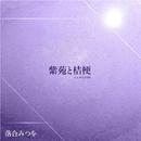 紫苑と桔梗(Shion & Bellflower)/落合みつを
