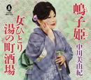 嶋子姫/女ひとり湯の町酒場/中川美由紀