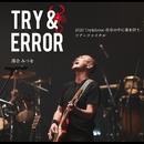 2020 Try&Error-自分の中に毒を持て-ツアーファイナル/落合みつを
