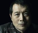 コバルトの空/矢沢永吉