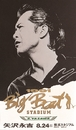 1991 Big Beat STADIUM/矢沢永吉