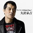 サイコーな Rock YOU!/矢沢永吉