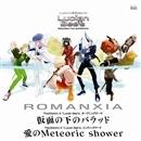 PS2「ルシアンビーズ」OP / ED Single/ROMANXIA(cv.鈴木達央、寺島拓篤、梶 裕貴、日野 聡、宮野真守、TAKERU)
