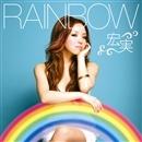 RAINBOW/宏実