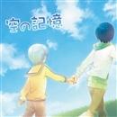 空の記憶/茶太