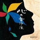 心の音沙汰/武藤 有砂