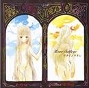 フタリノワタシ/love solfege