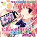 PSP「CHAOS;HEAD らぶChu☆Chu!」主題歌シングル!/nao、いとうかなこ、ファンタズム(FES cv.榊原ゆい)