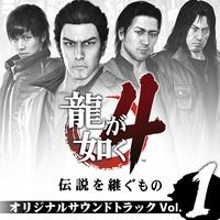 龍が如く4 伝説を継ぐもの オリジナルサウンドトラック Volume1