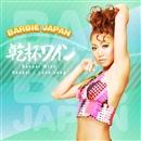 KANPAI WINE/BARBIE JAPAN feat.D'Hitman