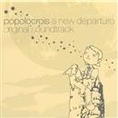 「ポポロクロイス ~はじまりの冒険~」オリジナル・サウンドトラック