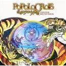 「ポポロクロイス物語」オリジナル・サウンドトラック/ポポロクロイス物語
