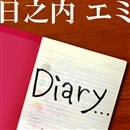 Diary...(配信限定パッケージ)/日之内エミ