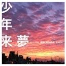 少年来夢(配信限定パッケージ)/ST-LOW feat.朝隆、RALA