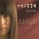 一粒の金平糖/KASURI