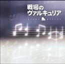 戦場のヴァルキュリア piano pieces/崎元仁
