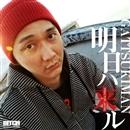 明日ハ来ル/GATTSUKIMAN (From.T-CITY BOYZ)