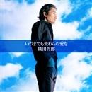 いつまでも変わらぬ愛を(2011バージョン)/織田 哲郎