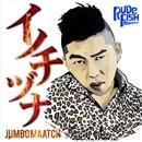 イノチヅナ(配信限定パッケージ)/JUMBO MAATCH