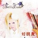 好朋友(配信限定パッケージ)/Secilia Luna
