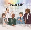 Brave heart(アニメ「テニスの王子様」)/テじゃ俺300