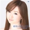 PSPゲーム「白銀のカルと蒼空の女王」エンディングテーマ/小坂りゆ