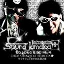 キラキラしてますか?第2章 feat. CHOP STICK & YOU THE ROCK★/Dr.Production Sound Jamaica