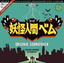 妖怪人間ベム オリジナル・サウンドトラック/音楽:サキタハヂメ