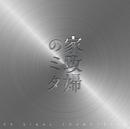 家政婦のミタ オリジナル・サウンドトラック/音楽:池頼広
