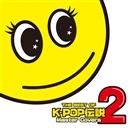 THE BEST OF K-POP伝説 Master Covers 2/HIME☆MATSURI