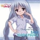「ロウきゅーぶ!」Character Songs03 永塚紗季(日笠陽子)/永塚紗季(日笠陽子)