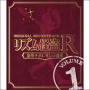 リズム怪盗R 皇帝ナポレオンの遺産 オリジナル サウンドトラック Vol. 1/リズム怪盗R 皇帝ナポレオンの遺産