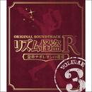 リズム怪盗R 皇帝ナポレオンの遺産 オリジナル サウンドトラック Vol. 3/リズム怪盗R 皇帝ナポレオンの遺産