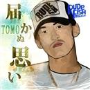 届かぬ思い(配信限定パッケージ)/TOMO