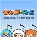 電波人間のRPG オリジナル・サウンドトラック/崎元 仁 & ベイシスケイプ