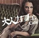 大人カフェ/V.A