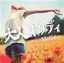 大人ホリディ/V.A