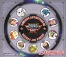 デジモンアドベンチャー02 シングルヒットパレード/V.A