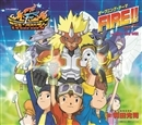 FIRE!!/和田光司