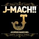 J-マッハ!! -HI SPEED DANCE MIX-/V.A
