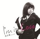 I'm in Love/杏沙美