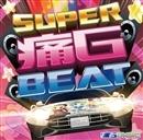 SUPER 痛G BEAT/V.A