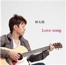 Love song/伸太郎