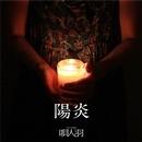 陽炎/唄人羽