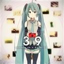 39/sasakure.UK×DECO*27 feat. 初音ミク