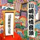 川崎純情音頭/川崎純情小町☆(K.J.K.)