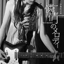THIS IS MY STORY 憐情のメロディ/伊集院幸希